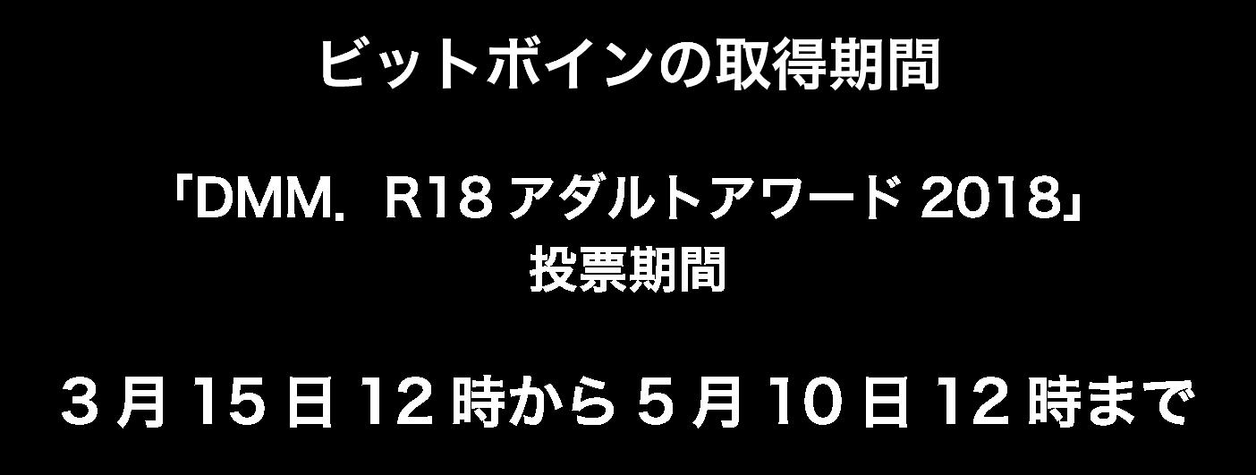 取得期間は「DMM.R18アダルトアワード2018」の投票期間(3月15日12時から5月10日12時まで